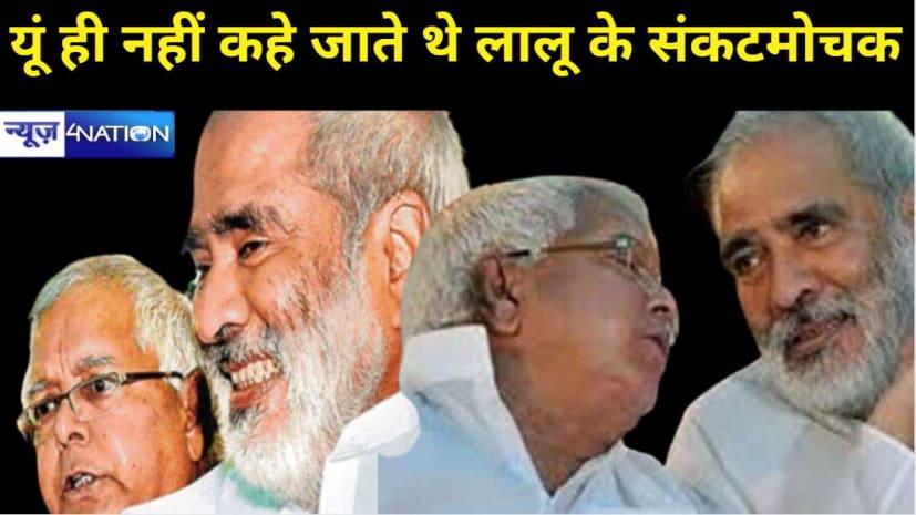 कैसे प्रोफेसर से राजनीति के ब्रह्म बाबा बने रघुवंश प्रसाद, लालू यादव ने कहा- रघुवंश बाबू ये आपने क्या किया...