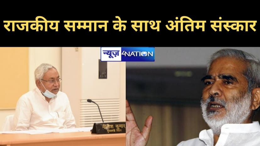 CM नीतीश ने रघुवंश सिंह के निधन पर जताया शोक,राजकीय सम्मान के साथ होगा अंतिम संस्कार
