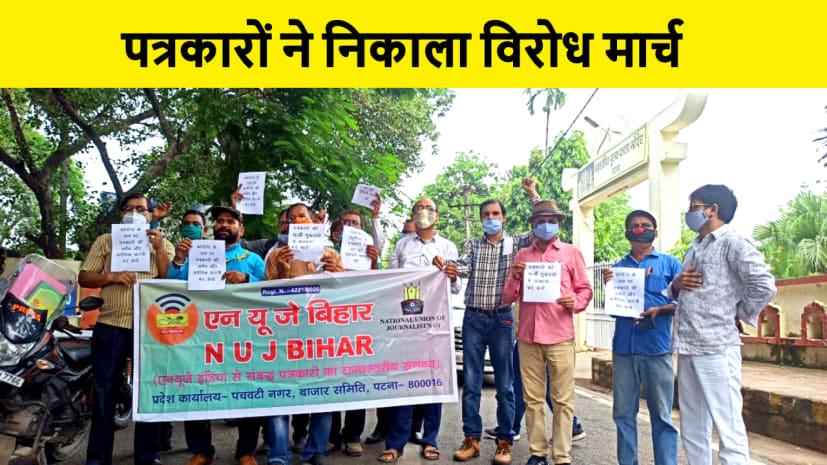 पटना में पत्रकारों ने निकाला विरोध मार्च, कोरोना के नाम पर अवैध छंटनी का किया विरोध