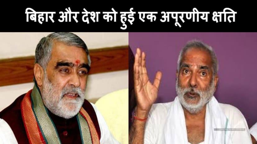 रघुवंश बाबू के निधन पर केंद्रीय राज्य मंत्री अश्विनी चौबे ने जताया गहरा शोक, कहा-बिहार एवं देश के लिए अपूरणीय क्षति
