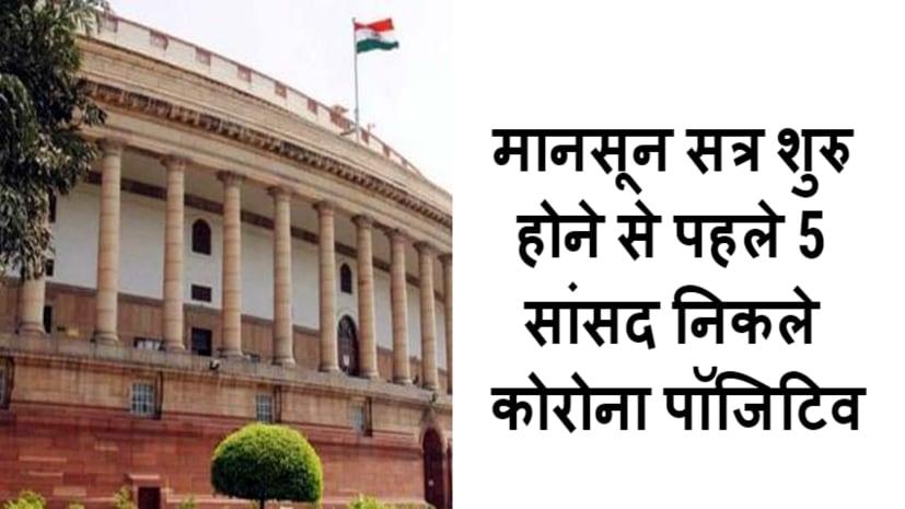 बड़ी खबर : संसद सत्र शुरु होने से पहले सांसदो की हुई कोरोना जांच, पांच सांसद निकले कोरोना पॉजिटिव
