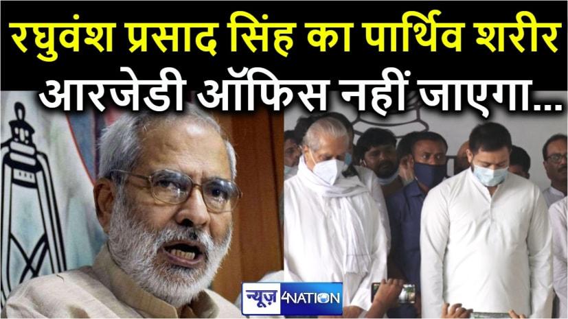 बड़ी खबर : रघुवंश प्रसाद सिंह का पार्थिव शरीर नहीं जायेगा राजद कार्यालय, परिजनों ने ले जाने से किया इनकार