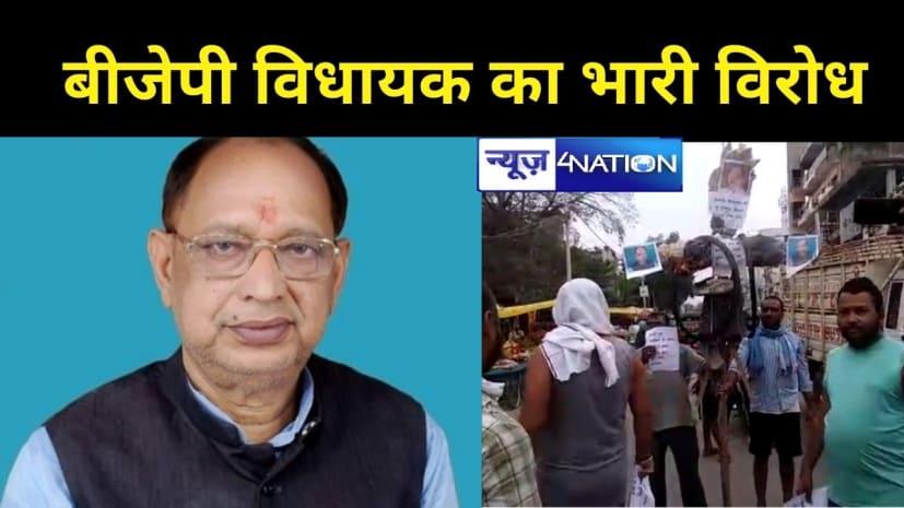 भाजपा विधायक अरुण सिन्हा के खिलाफ लोगों में भारी आक्रोश,बैनर-पोस्टर के बाद अब पुतला दहन...