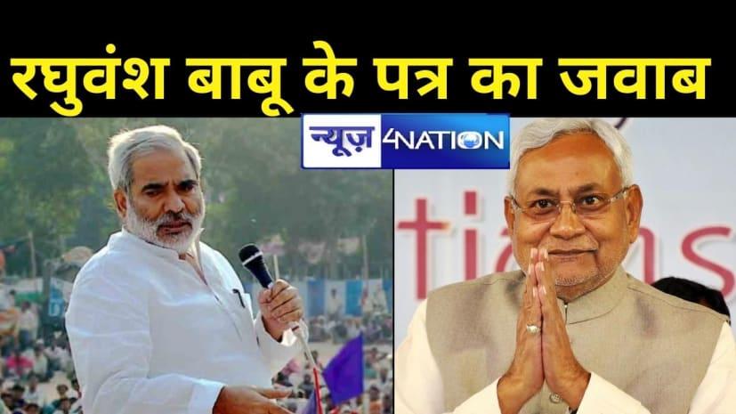 रघुवंश बाबू ने जीवन के अंतिम क्षण में CM नीतीश से की थी गुजारिश, मुख्यमंत्री ने भेजा था यह जवाब...