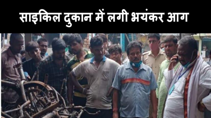 पटना में साइकिल दुकान में लगी भयंकर आग, तकरीबन 10 लाख की संपत्ति जलकर राख