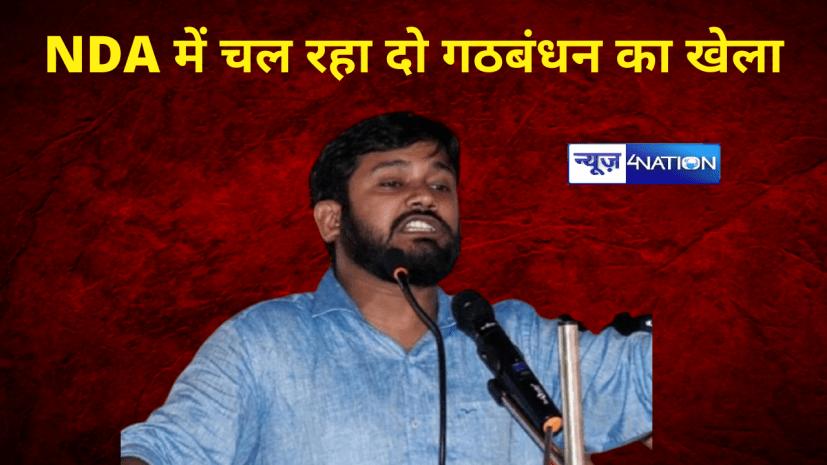 कन्हैया का ऐलान- हम भी ज्वाइन कर लेंगे BJP, तब हमारे भी सारे दाग धुल जाएंगे