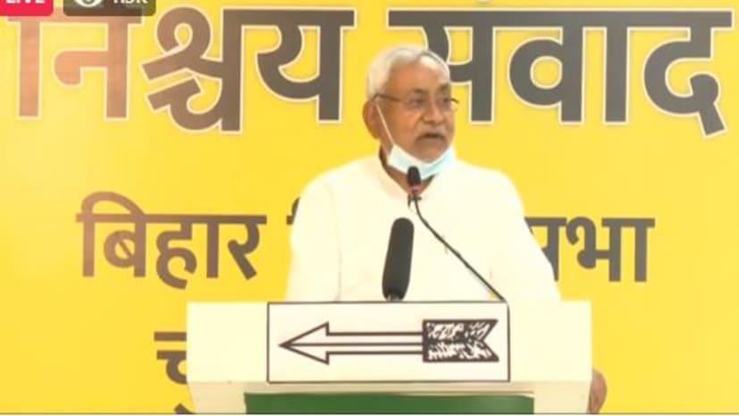 CM नीतीश का निश्चय संवाद-हम काम में विश्वास करते हैं प्रचार में नहीं,पति-पत्नी के राज में कौन सा काम हुआ था?