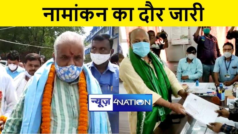 दूसरे चरण के लिए नामांकन का दौर जारी, नालंदा में मंत्री श्रवण कुमार और फतुहा में रामानंद यादव ने किया नामांकन