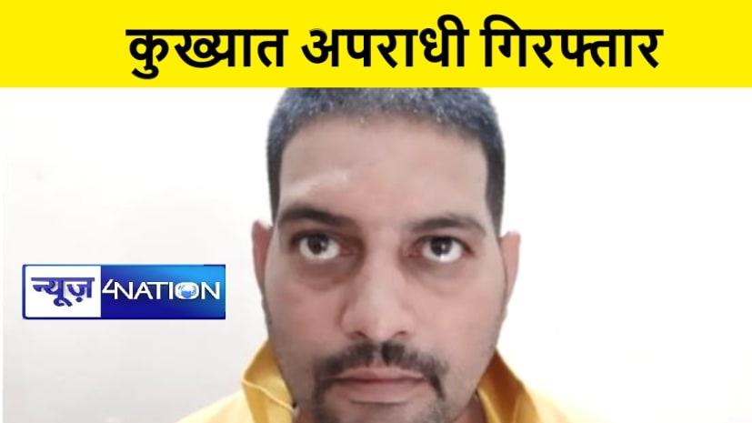 बिहार एसटीएफ ने कुख्यात अपराधी नरेद्र तिवारी को किया गिरफ्तार, कई मामलों में पुलिस को थी तलाश