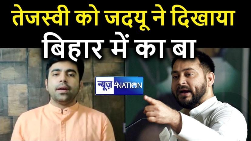 चुनाव में जोर पकड़ने लगा बिहार में का बा ? ट्रेंडिंग के साथ सोशल मीडिया पर छाया जदयू का ट्वीटर अटैक
