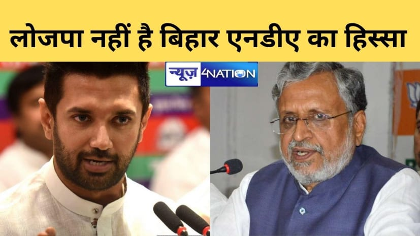 BJP बार-बार चिराग पासवान को लेकर दे रही सफाई, फिर कहा-लोजपा नहीं है बिहार एनडीए का हिस्सा