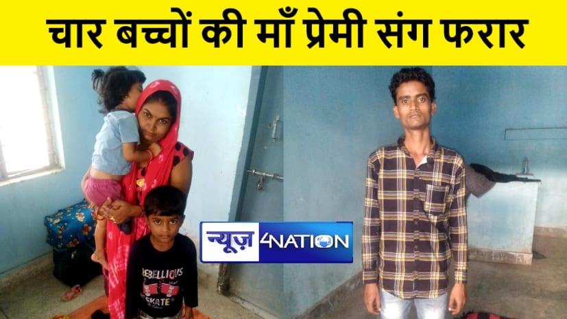 लखीसराय में चार बच्चों की माँ प्रेमी के साथ फरार, पुलिस ने किया गिरफ्तार