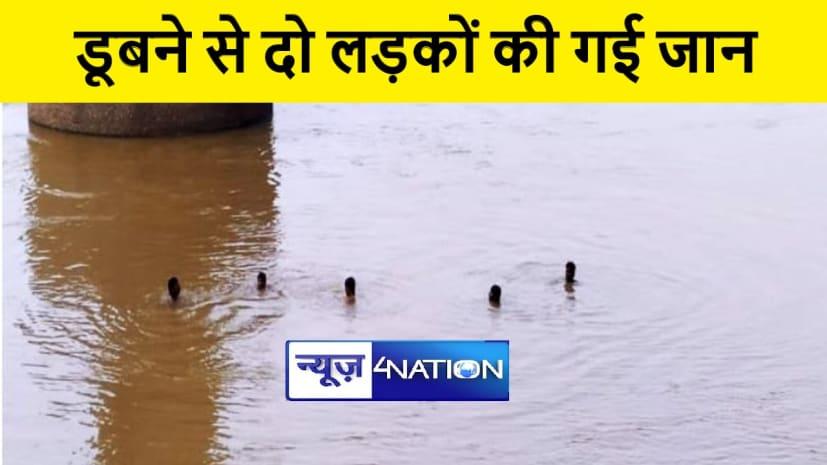 धनबाद में दर्दनाक हादसा, दामोदर नदी में डूबने से दो लड़कों की गई जान