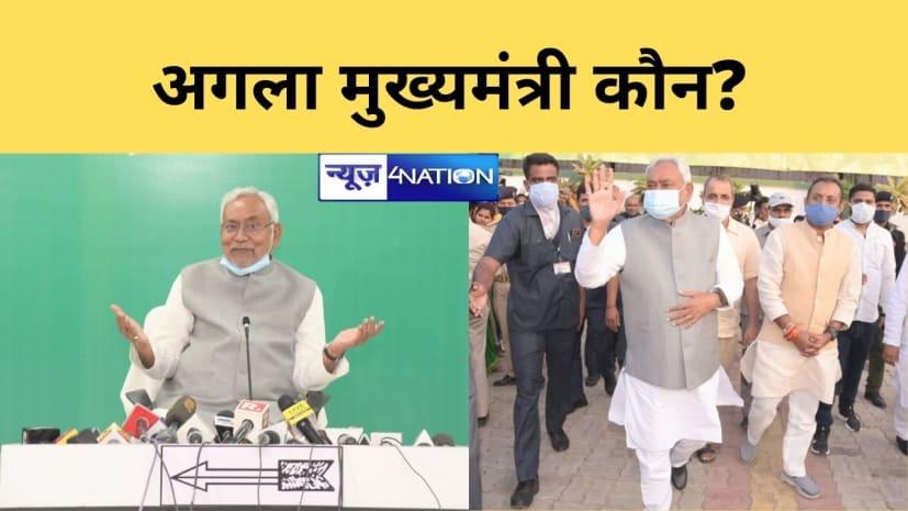 बिहार में आज NDA की होगी बैठक,मुख्यमंत्री के लिए नीतीश कुमार के नाम पर लगेगी मुहर!