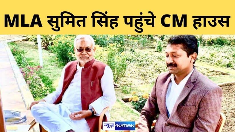 JDU के पाले में निर्दलीय विधायक, MLA सुमित सिंह पहुंचे CM हाउस