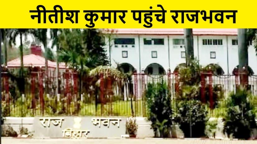 मुख्यमंत्री नीतीश कुमार पहुंचे राजभवन, राज्यपाल से विधानसभा भंग करने की सिफारिश