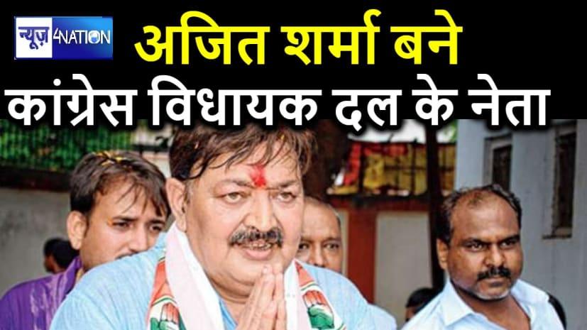 भागलपुर MLA अजित शर्मा बने कांग्रेस विधायक दल  के नेता,भूपेश बघेल ने की घोषणा