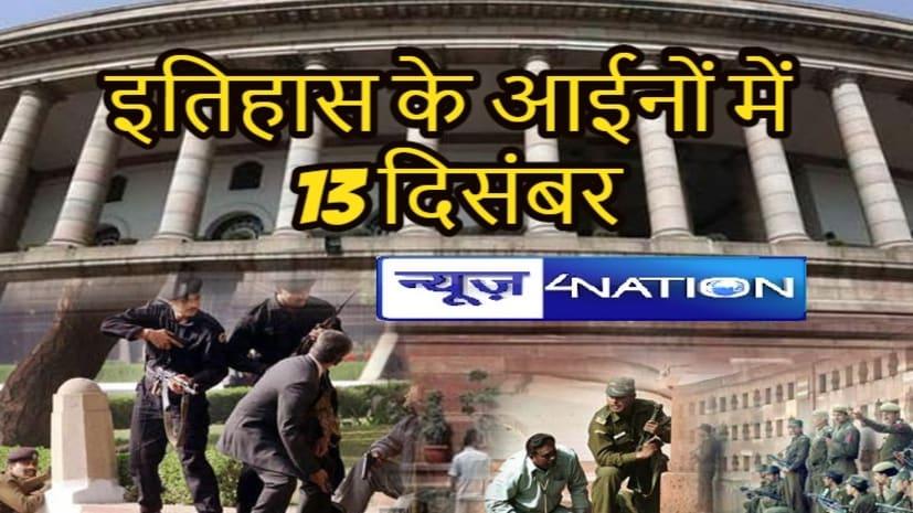 भारतीय संसद पर आतंकवादियों ने किया था हमला, 9 लोग हुए थे शहीद