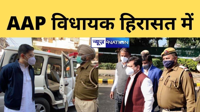 अमित शाह के घर पर प्रदर्शन करने जा रहे AAP विधायकों को पुलिस ने पकड़ा....