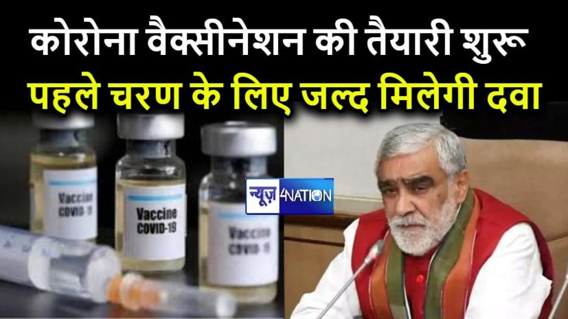 पहले चरण में बिहार के हिस्से में सात लाख कोरोना वैक्सीन, एक व्यक्ति को मिलेगी दो डोज