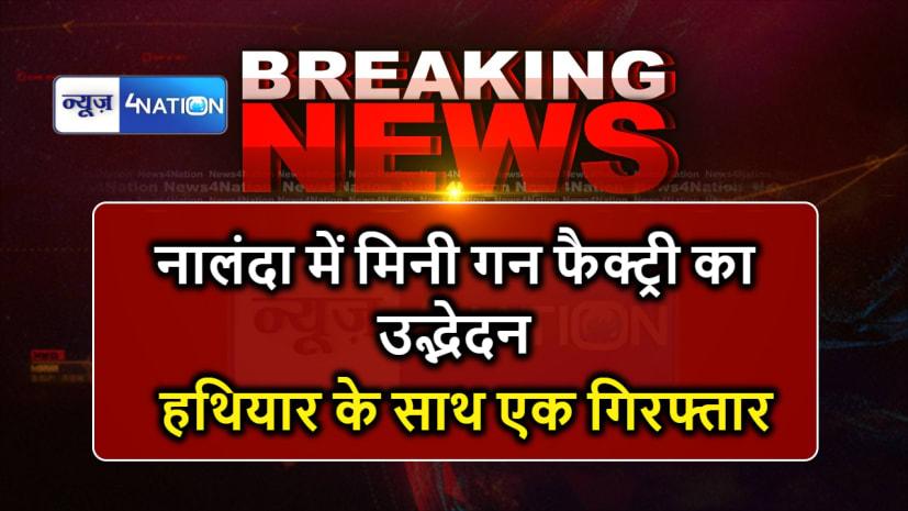 नालंदा में पुलिस ने मिनी गन फैक्ट्री का किया उद्भेदन, अर्द्धनिर्मित हथियार के साथ एक को किया गिरफ्तार