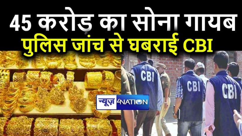 CBI की कस्टडी से 45 करोड़ का सोना गायब, पुलिस जांच पर कोर्ट में दी दलील – हमारी प्रतिष्ठा होगी धूमिल