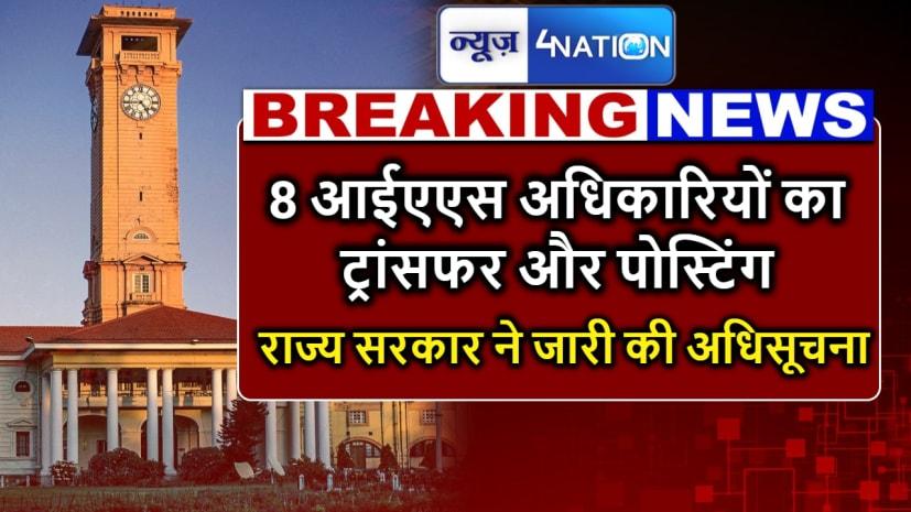 बिहार में 8 आईएएस अधिकारियों का तबादला और पदस्थापना, राज्य सरकार ने जारी की अधिसूचना