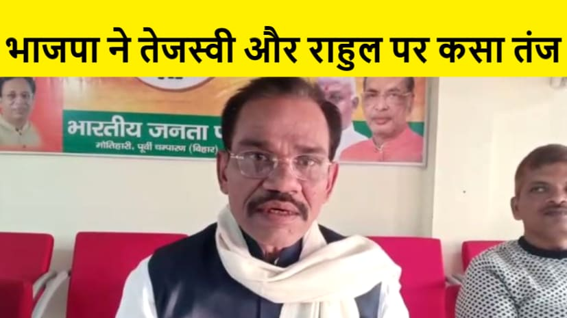 भाजपा प्रवक्ता ने तेजस्वी और राहुल गाँधी पर कसा तंज, कहा हवाई जहाज में जन्मदिन मनानेवाले क्या जाने किसानों का हाल