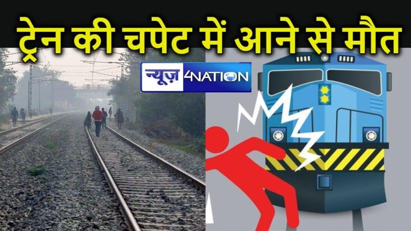 रेलवे लाइन पर पैदल चल रहे व्यक्ति की ट्रेन की टक्कर से हुई मौत
