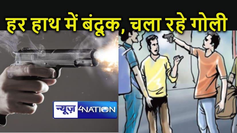 राज्य में 24 घंटे चल रही हैं गोलियां, अब गोपालगंज में आपसी विवाद में दो लोगों को मारी गोली