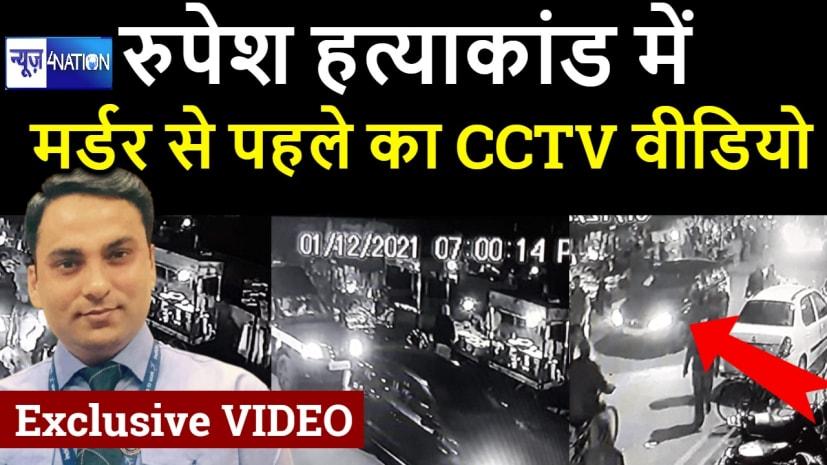 बिहार में सुशासन लहुलूहान, घटना से चंद मिनट पहले का मिला CCTV फुटेज, वीडियो में संदिग्ध बाइक सवार ने किया ओवरटेक,देखें वीडियो