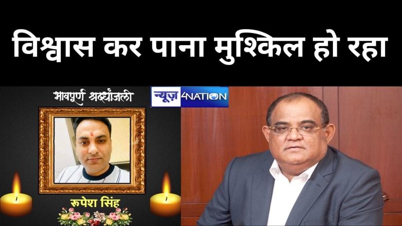 रूपेश सिंह की हत्या पर बीजेपी MLC सच्चिदानंद राय ने जताया शोक,कहा- वो मेरे छोटे भाई समान थे...विश्वास कर पाना मुश्किल हो रहा