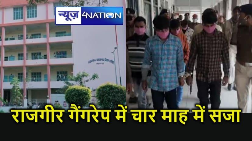 बिहार में आईटी एक्ट में पहली बार हुई 3-3 साल की सजा, राजगीर गैंगरेप के सभी सात आरोपितों को उम्र कैद