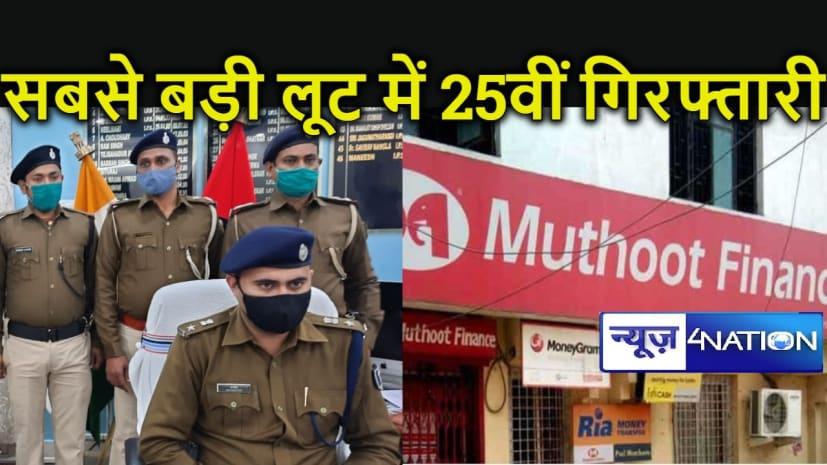 मुथुट का सोना लूटनेवालों के और करीब पहुंची पुलिस, 410 ग्राम सोने के साथ पकड़ा गया योजना में शामिल साजिशकर्ता