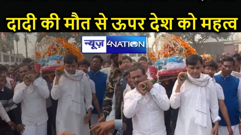केंद्रीय गृह राज्य मंत्री नित्यानंद राय की अनूठी मिसाल, अपनी दादी के शव को कंधा दे मंत्रालय का काम निपटाने वापस दिल्ली लौटे