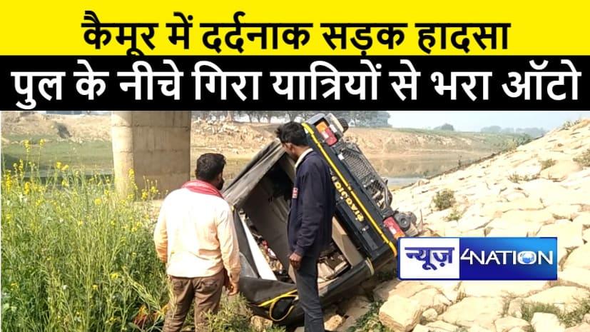 पुल का रेलिंग तोड़कर नदी में गिरा ऑटो, एक की मौत, चार लोग जख्मी