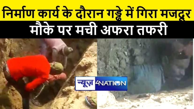 बिल्डिंग तोड़ने के दौरान 15 फीट गड्ढे में गिरा मजदूर, मौके पर मची अफरा तफरी