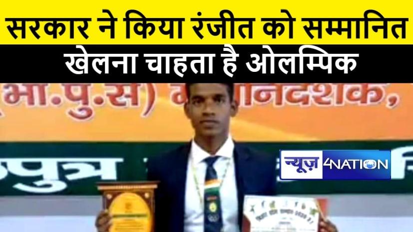 लखीसराय के ताइक्वांडो खिलाडी रंजीत को बिहार सरकार ने किया सम्मानित, कहा खेलना चाहता हूँ ओलम्पिक