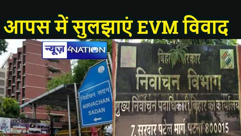 EVM विवाद पर हाईकोर्ट का निर्देश - आपस में फैसला करे राज्य निर्वाचन आयोग और चुनाव आयोग