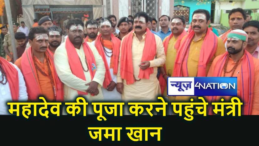 माथे पर चंदन टीका, गले में रुद्राक्ष माला पहने शिव की भक्ति में डूबे बिहार के अल्पसंख्यक मंत्री जमा खान, कहा - भाईचारे के लिए होता है त्योहार