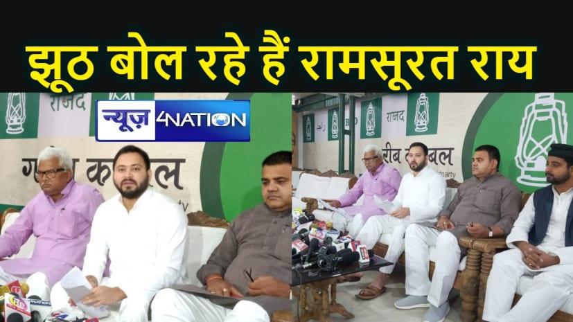 BREAKING NEWS - तेजस्वी का बड़ा आरोप - रामसूरत राय के नाम पर चल रहा है स्कूल, मंत्री के हर चैलेंज का जवाब देने के लिए तैयार हैं हम