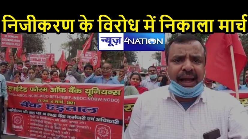 बैंको के निजीकरण के विरोध में बैंककर्मियों ने किया प्रदर्शन और विरोध मार्च