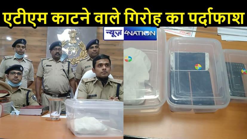पटना पुलिस ने एटीएम काटने वाले गिरोह का किया पर्दाफाश, सरगना सहित 6 गिरफ्तार