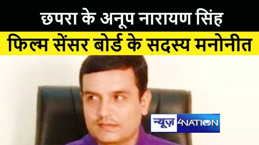 छपरा के अनूप नारायण सिंह की बड़ी उपलब्धि, फिल्म सेंसर बोर्ड कोलकाता रीजन के एडवाइजरी कमेटी के सदस्य मनोनीत हुए