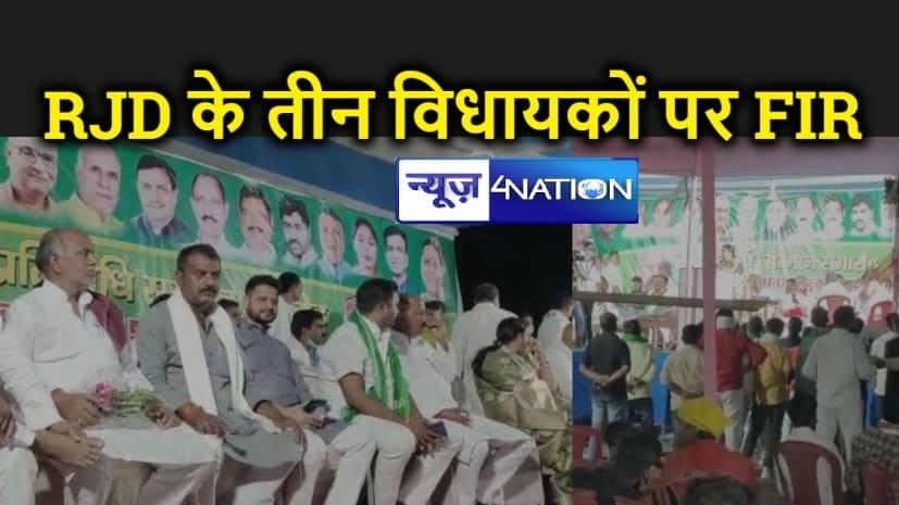 Bihar : CM नीतीश की पुलिस राजद के तीन विधायको पर किया एफआईआर, यह अपराध करने का है आरोप