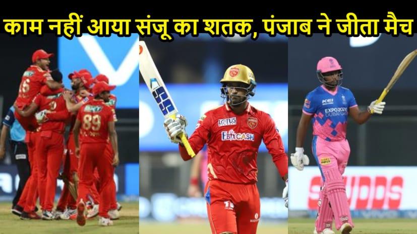 IPL 2021: संजू सैमसन ने लगाया साल का पहला शतक, आखिरी बॉल पर पंजाब ने मैच अपने नाम किया