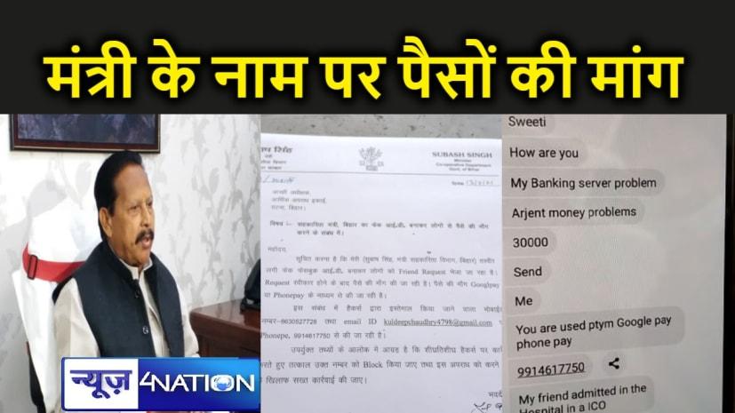 Bihar : बिहार के सहकारिता मंत्री के फर्जी फेसबुक एकाउंट से पैसे मांग रहे हैकर्स, पुलिस से हुई शिकायत