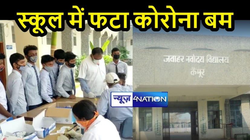 CORONA IN BIHAR: नवोदय विद्यालय में कोरोना विस्फोट, एक छात्र सहित 13 स्टाफ निकले संक्रमित