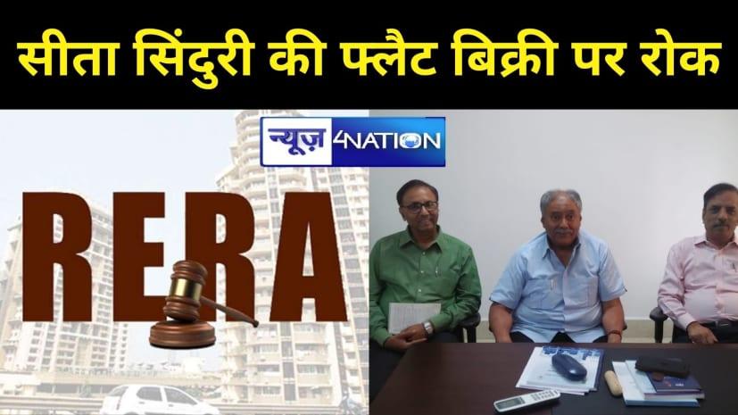 पटना के एक और बिल्डर पर बड़ी कार्रवाई, RERA ने जैसकॉन इंटरब्यूल्ड कंपनी के सीता सिंदुरी इनक्लेव के फ्लैट बिक्री पर लगाई रोक