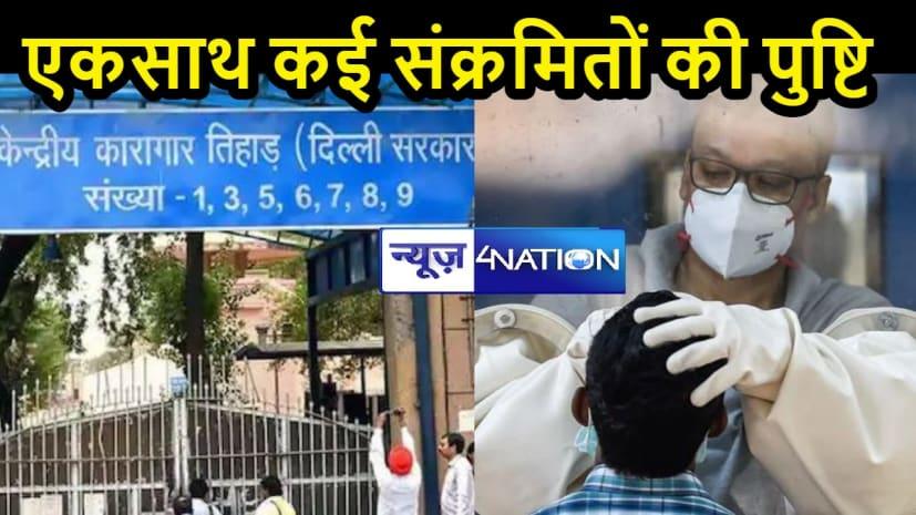 CORONA IN DELHI: कोरोना की चपेट में तिहाड़ जेल के 60 से ज्यादा कैदी सहित अधिकारी, जेल प्रशासन ने जारी किया हाई अलर्ट